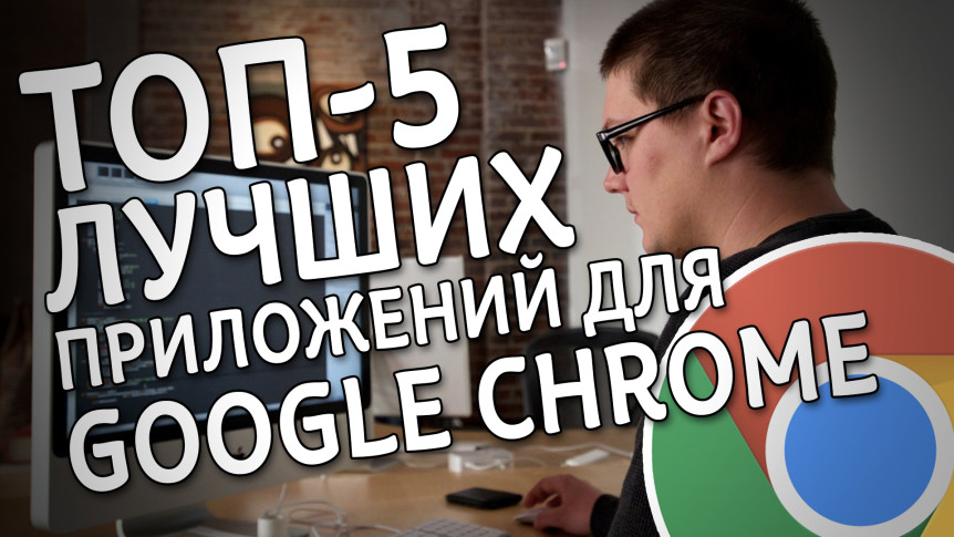 2. 5 лучших расширений для googlechrome