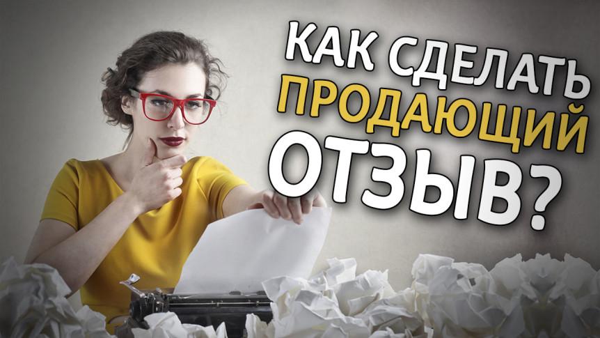 Kak_sdelat_prodayuschii_774_otzyv